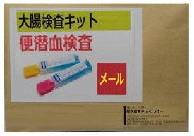 【メール】便潜血検査キット(2日法) 自宅で簡単・郵送型・結果はメールでお届け
