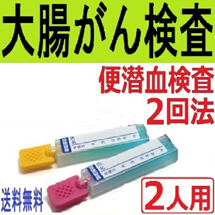 【2人用】郵送型大腸がん検査(便潜血検査・2日法) 自宅で簡単・大腸がん健診・1週間程度で結果をお届け