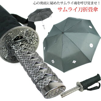 Umbrella shade umbrella umbrella folding folding Japanese sword ninja ninja samurai umbrella rainy season foreigner material wonder umbrella samurai umbrella samurai