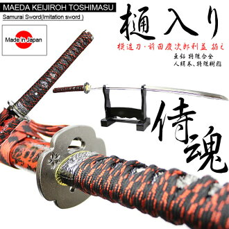 Sword Maeda keijiro Maeda Keiji: IAI specifications begins katana samurai Samurai Samurai imitation sword made in Japan imitation sword Samurai Samurai sword gift gift