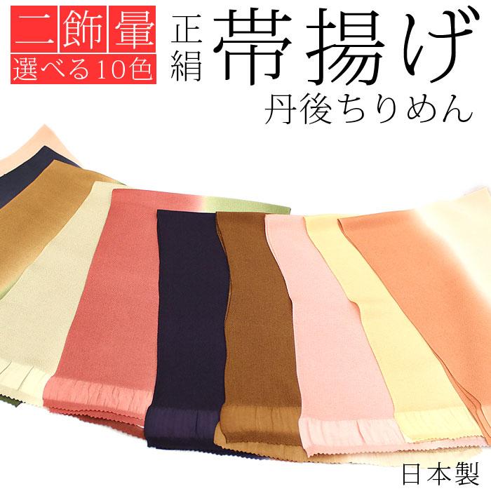 二飾ぼかし 帯揚げ 帯揚 おびあげ 柿渋 正絹 丹後縮緬 丹後ちりめん 国産 日本製 選べる10色 10カラー 着物 きもの 着物美人 二色暈し