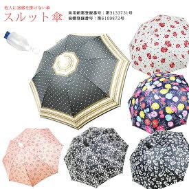 ランキング1位獲得【スルット傘】他人に迷惑を掛けない実用的な傘 実用新案取得 雨の日をもっと楽しく♪ サッとしてスッ。 するっと surutto アンブレラ umbrella