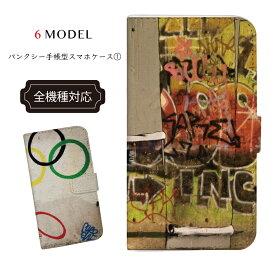iPhone X ケース iphoneケース 全機種対応 バンクシー Banksy グラフティー グラフィティアート graffiti 手帳型 スマホケース 手帳型ケース スマホ カバー アート ART 画家 芸術 絵画