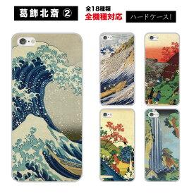 iPhone X ケース iphoneケース 全機種対応 浮世絵 北斎 葛飾北斎 和柄 スマホケース 2 スマホ カバー アート ART 画家 芸術
