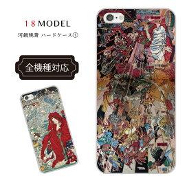 iPhone X ケース 全機種対応 浮世絵 妖怪 河鍋暁斎 暁斎 スマホケース スマホ カバー アート ART 画家 芸術