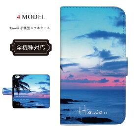 ◆全機種対応 スマートフォン ケース◆ ハワイ Hawaii アロハ aloha シンプル 海 beach 名言 お洒落 【スマホ 手帳型ケース ダイアリー型/スマホ カバー/iPhone 5 5s 5c 6 6s 6Plus 6sPlus 7 galaxy s5 s4 s6 s6 edge xperia z1 z1f z2 z3 z4 z5 P20Feb16 】