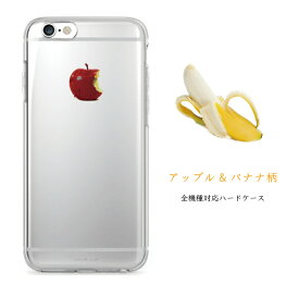 全機種対応 ★ ハード型ケース アップル 面白 apple Apple クリアケース シンプル【アンドロイドスマホ ケース/スマホ カバー/i iPhone 5 5s 5c 6 6plus 6s 6sPlus galaxy s5 s4 s6 s6 edge xperia z1 z1f z2 z3 z4 z5 P20Feb16