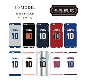 iphoneケース 全機種対応 スマホ プリントケース 野球 ユニフォーム メジャーリーグ ベースボール【アンドロイドケース/カバー/iPhone 5・5s・5c・6・6s・6Plus・7Plus・7/galaxy s5 s4 s6 s6 edge /xperia z1z1f