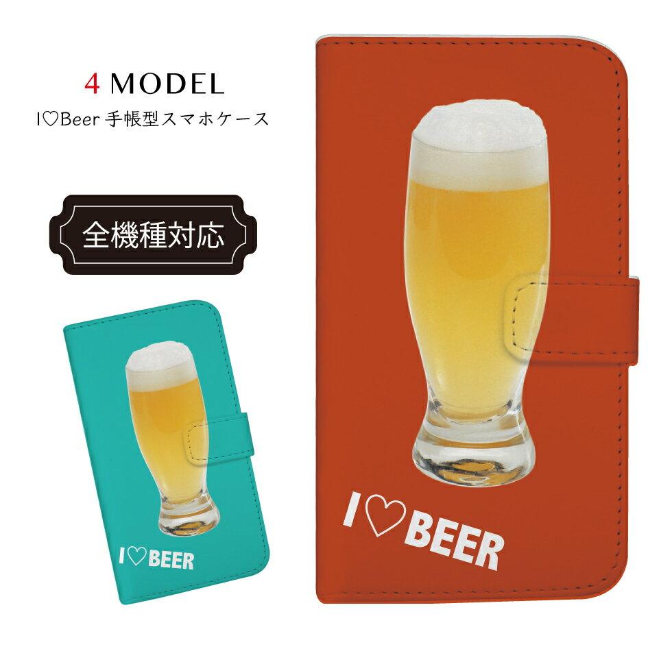 手帳型 iphoneケース 全機種対応 スマホケース フード ビール 大好き 酒 cheers おもしろ 人気 おもしろい ケース スマホ カバー 面白 iPhone6 iPhone5 iPhone5s iPhone5c iPhone6plus iPhone6s galaxy s5 s4 s6 s6 edge xperia z1 z1f z2 z3 z4 z5 P20Feb16