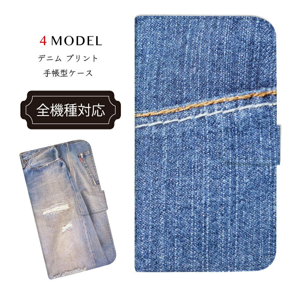 iphoneケース 全機種対応 手帳型 定番 denim デニム ブルージーンズ 生地 jeans ジーンズ ケース スマホ カバー iPhone6 iPhone5 iPhone5s iPhone7 iPhone6plus iPhone6s galaxy s5 s4 s6 s6 edge xperia z1 z1f z2 z3 z4 z5 P20Feb16