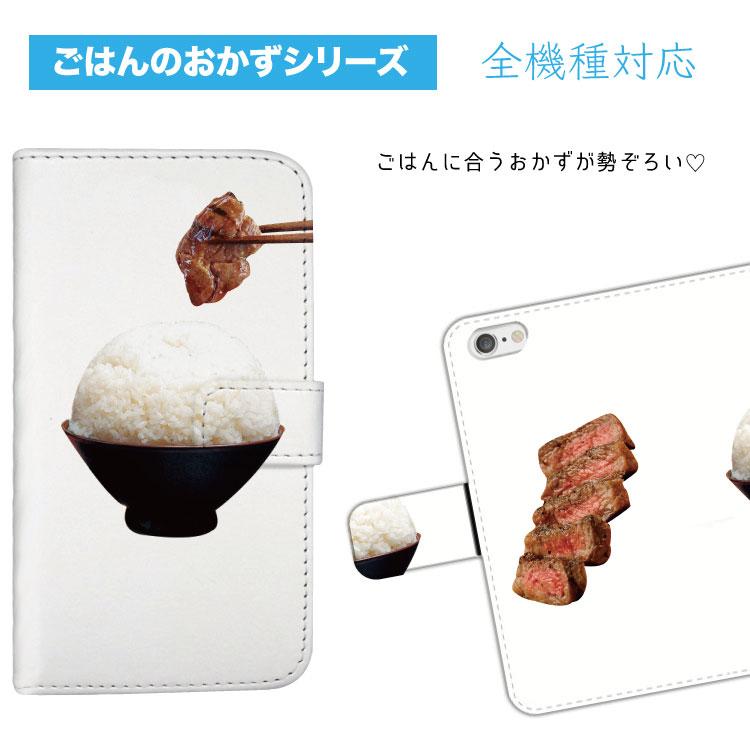 iphoneケース 全機種対応 プリント ケース スマホケース おもしろ 手帳型 フード 食べ物 ごはん 焼肉 おかず たらこ 手帳 スマホ 手帳型ケース/ダイアリー型/カバー/iPhone6/6plus/6s iPhone5/5c iPhone7 galaxy s5 s4 s6 s6 edge xperia z1 z1f z2 z3 z4 z5 P20Feb16