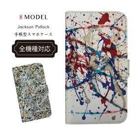 全機種対応 手帳型ケース iphoneケース jacksonpollock ジャクソンポロック アート 絵画 【スマホ ケース/スマホ カバー/ダイアリー型/ iPhone6/6plus/6s iPhone5/5s iPhone7 /galaxy s5 s4 s6 s6 edge xperia z1 xperia z1f xperia z2 xperia z3 z4 z5 xperia P20Feb16 】