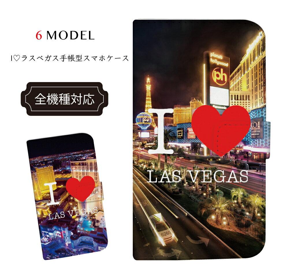 全機種対応 手帳型 プリント ケース iphoneケース ラスベガス Las Vegas 綺麗 夜景 アメリカ ネバダ州 i love【スマホ 手帳型ケース/カバー/ダイアリー型/iPhone6 iPhone5 5s 5c iPhone6plus iPhone6s galaxy s5 s4 s6 s6 edge xperia z1・z1f・z2・z3・z4・z5 P20Feb16】