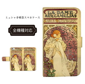 iphoneケース 全機種対応 手帳型ケース Mucha ミュシャ 椿姫 アート 絵画【スマホ ケース/カバー/iPhone6 iPhone7 iPhone5s iPhone5c iPhone6plus iPhone6s galaxy s5 s4 s6 s6 edge xperia z1 z1f z2 z3 z4 z5 P20Feb16 】