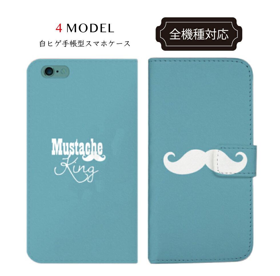 全機種対応 手帳型 髭 王様 mustache スマホケース iphoneケース おもしろ スマホカバー 面白 人気 おもしろい ケース スマホ カバー フリップタイプ iPhone6/5/7/5c/6plus/6s galaxy s5 s4 s6 s6 edge xperia z1 z1f z2 z3 z4 z5 P20Feb16