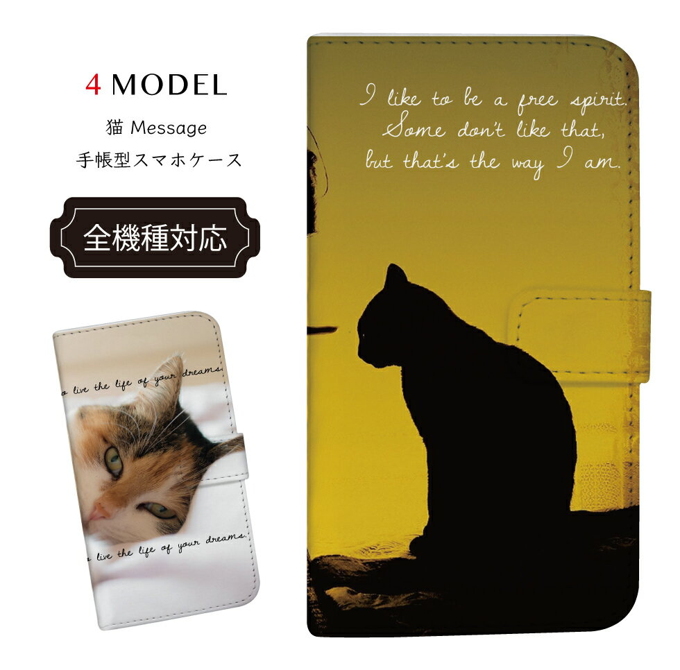 全機種対応 ★ 手帳型スマホケース ねこ 猫 cat 可愛い キュート ネコ アニマル メッセージ【 スマホ ケース/スマホ カバー/フリップケース/iPhone6 iPhone5 iPhone7 iPhone5c iPhone6plus iPhone6s galaxy s5 s4 s6 s6 edge/xperia z1 z1f z2 z3 z4 z5 P20Feb16 】