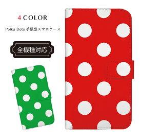 全機種対応 スマートフォン ケース iphoneケース ドット柄 可愛い キュート 人気 おすすめ カラー【スマホ 手帳型ケース/カバー/フリップケース/シンプル/iPhone 5 5c 7 6 6s 6Plus 6sPlus galaxy s5 s4 s6 s6 edge xperia z1 z1f z2 z3 z4 z5 P20Feb16 】