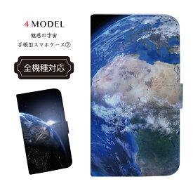 ◆全機種対応 手帳型 プリント ケース◆ 宇宙 sky 空 太陽 土星 月 自然 universe 綺麗 星 手帳【スマホ 手帳型ケース/スマホ カバー/iPhone6 iPhone5/5s/5c iPhone7 iPhone6plus iPhone6s galaxy s5 s4 s6 s6 edge xperia z1・z1f・z2・z3・z4・z5 P20Feb16 】