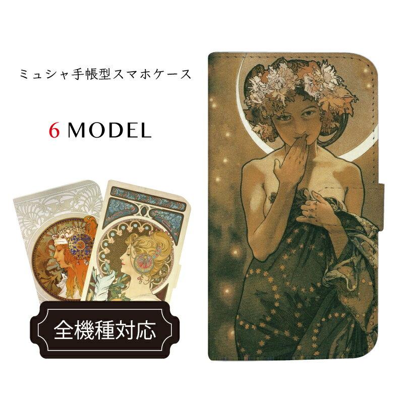iPhone X ケース 全機種対応 アール・ヌーヴォー アルフォンス・ミュシャ ミュシャ 手帳型 スマホケース 手帳型ケース スマホ カバー アート ART 画家 芸術