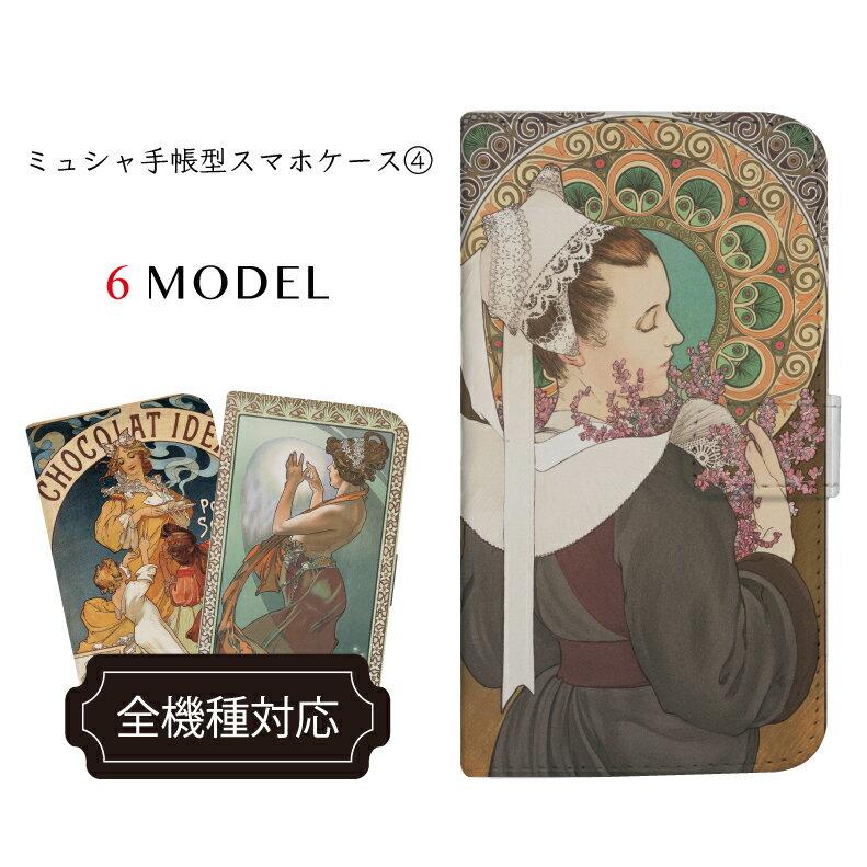 iPhone X ケース 全機種対応 アール・ヌーヴォー アルフォンス・ミュシャ iphoneケース 手帳型 スマホケース 4 手帳型ケース スマホ カバー アート ART 画家 芸術 絵画