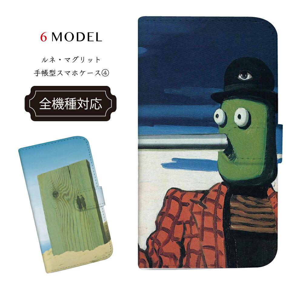 iPhone X ケース 全機種対応 Magritte ルネ・マグリット iphoneケース 絵画 マグリット 手帳型 スマホケース 4 手帳型ケース スマホ カバー アート ART 画家 芸術