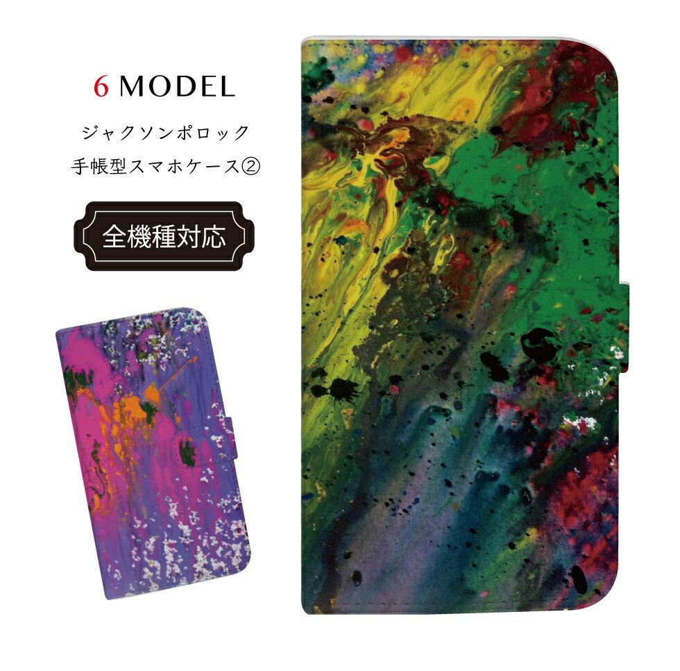 iPhone X ケース iphoneケース 全機種対応 アクションペインティング ジャクソン・ポロック アート ポロック 手帳型 スマホケース 2 手帳型ケース スマホ カバー ART 画家 芸術