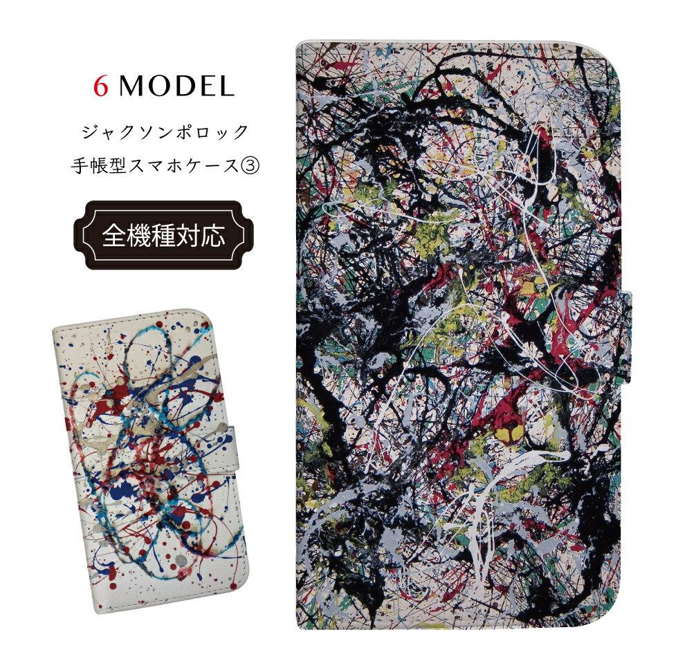 iPhone X ケース 全機種対応 アクションペインティング ジャクソン・ポロック iphoneケース ポロック 手帳型 スマホケース 3 手帳型ケース スマホ カバー 絵画 アート ART 画家 芸術