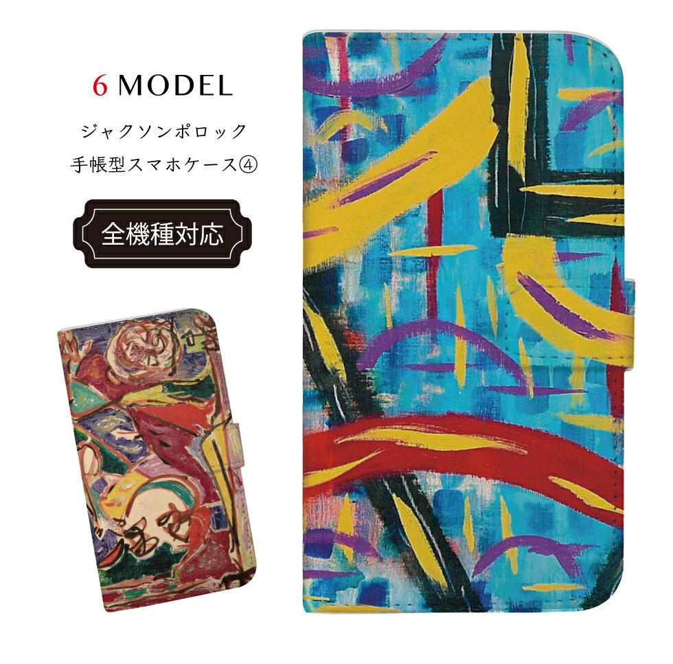 iPhone X ケース 全機種対応 iphoneケース アクションペインティング ジャクソン・ポロック 絵画 アート 手帳型 スマホケース 4 手帳型ケース スマホ カバー ART 画家 芸術