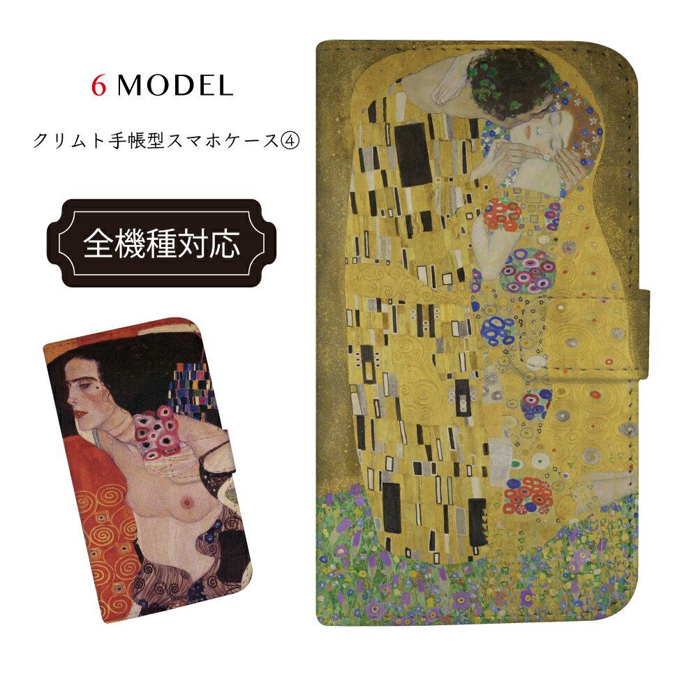 iPhone X ケース 全機種対応 ウィーン分離派 グスタフ・クリムト クリムト 手帳型 スマホケース 4 手帳型ケース スマホ カバー アート ART 画家 芸術