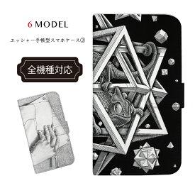 4696470362 iPhone X ケース 全機種対応 トロンプ・ルイユ マウリッツ・エッシャー エッシャー 手帳型 スマホケース