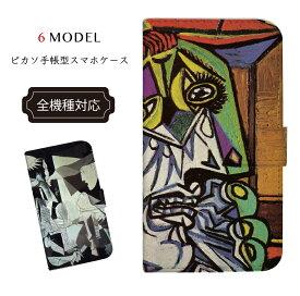 iPhone X ケース 全機種対応 ゲルニカ パブロ・ピカソ iphoneケース 絵画 ピカソ 手帳型 スマホケース 6 手帳型ケース スマホ カバー アート ART 画家 芸術