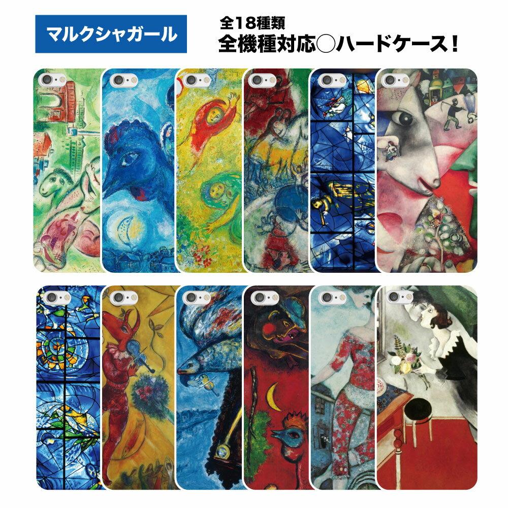 iPhone X ケース 全機種対応 マルク・シャガール シャガール 愛の画家 スマホケース スマホ カバー アート ART 画家 芸術