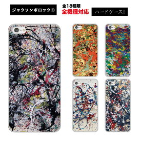 iphone8/7/6/6s ケース iPhone X ケース iphoneケース 全機種対応 ジャクソン・ポロック アクションペインティング スマホケース スマホ カバー アート ART 画家 芸術