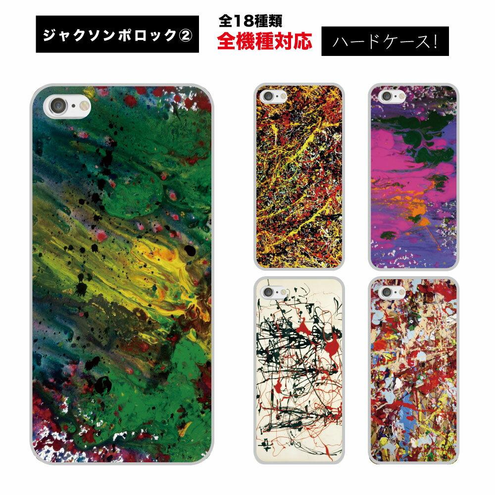 iPhone X ケース 全機種対応 ジャクソン・ポロック iphoneケース ポロック アクションペインティング スマホケース 2 スマホ カバー アート ART 画家 芸術