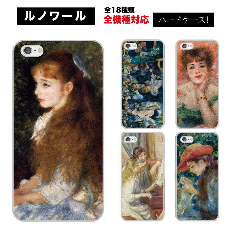 iPhone X ケース iphoneケース 全機種対応 ルノワール オーギュスト・ルノワール 印象派 アート スマホケース スマホ カバー ART 画家 芸術 絵画