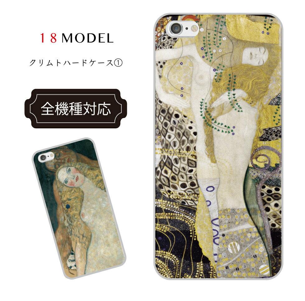 iPhone X ケース 全機種対応 クリムト Klimt ウィーン分離派 iphoneケース スマホケース スマホ カバー アート ART 画家 芸術 絵画