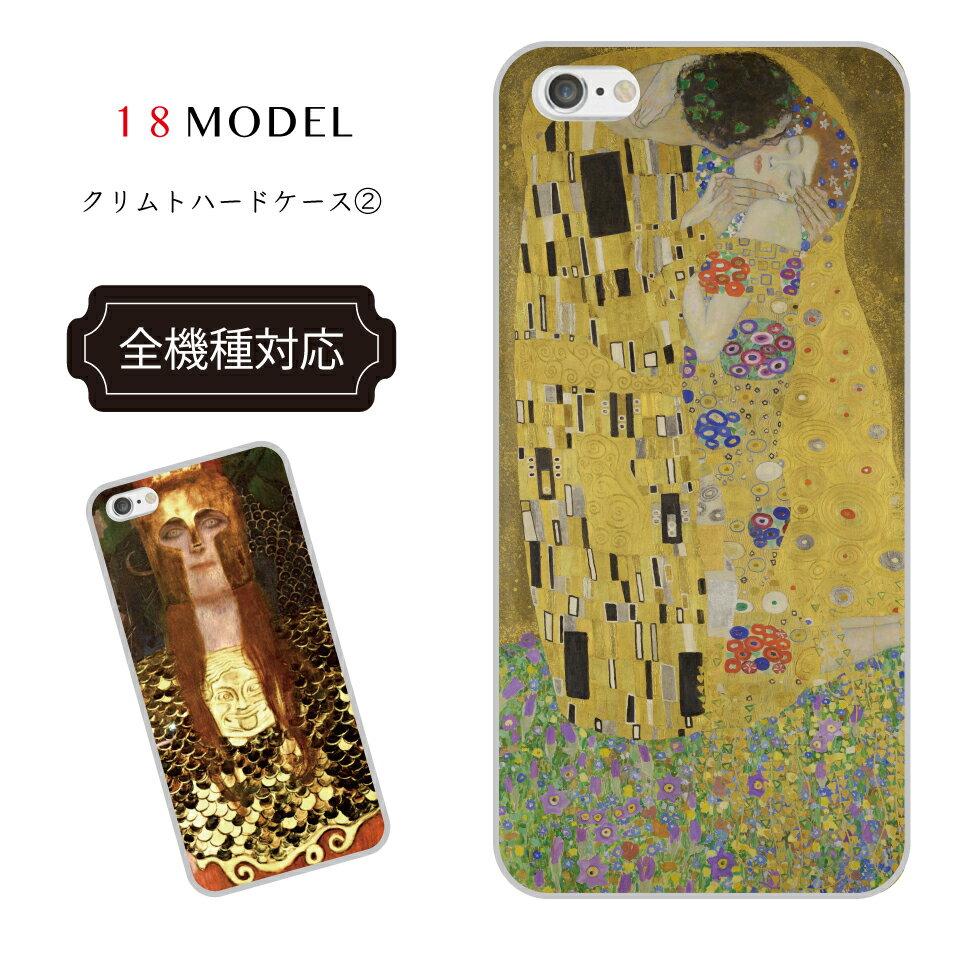 iphone8/7/6/6s ケース iPhone X ケース iphoneケース 全機種対応 クリムト Klimt ウィーン分離派 スマホケース 2 スマホ カバー アート 絵画 ART 画家 芸術