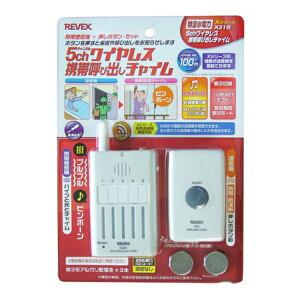 ≪送信機防滴型≫ワイヤレス チャイム 5ch受信チャイムと押ボタンセット Xシリーズ X310[ワイヤレスチャイム ワイヤレス センサー 玄関 玄関チャイム 呼び出し 無線 ドアチャイム Xシリー