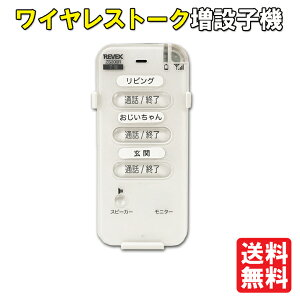 【送料無料】ワイヤレストーク 増設用室内子機 ZS200R[室内子機][通話 会話 インターホン 介護 来客 お知らせ 子供 コードレスチャイム 呼び出し 無線 ドアチャイム チャイム ワイヤレ