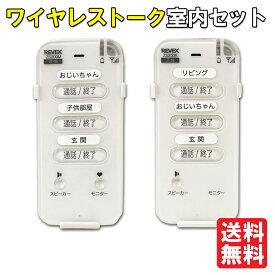 【送料無料】ワイヤレストーク 室内親機子機セット ZS200MR[室内用][通話 会話 インターホン 介護 来客 お知らせ 子供 コードレスチャイム 呼び出し 無線 ドアチャイム チャイム ワイヤレス 室内 屋内 増設]
