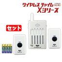 【送料無料】ワイヤレス チャイム 5ch受信チャイムと押ボタン+増設押しボタン1台+受信機用電池セット[ワイヤレスチャ…