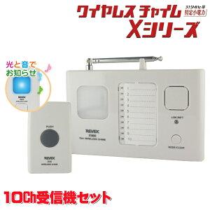≪送信機防滴型≫ワイヤレス チャイム 10ch受信チャイムと押ボタンセット Xシリーズ X1810[ワイヤレスチャイム ワイヤレス センサー 玄関 玄関チャイム 呼び出し 無線 ドアチャイム Xシリー