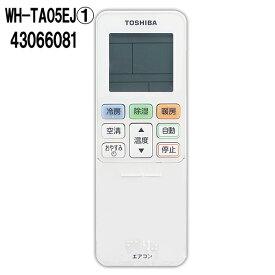 東芝 エアコン リモコン WH-TA05EJ1(43066081) [WH-UB01JJ (43066038)、WH-A05EJ (43066061) WH-B01UJ(43066033) の代替品][43066068 リモコン TOSHIBA エアコン用リモコン 純正] ※取寄せ品