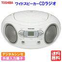 《セール期間クーポン配布!》東芝 CDラジオ ホワイト TY-C10(W)[TOSHIBA プログラム リピート ランダム再生 デ…