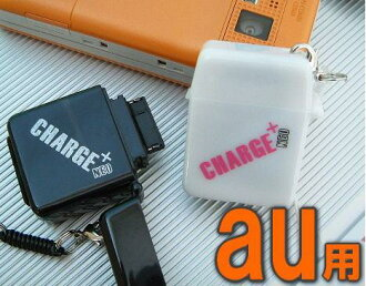 *Battery charger charge plus NEO (neo-) for cell-phones for au (WIN, CDMA)