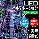 【クリスマスの飾り付けにオススメ!】LEDイルミネーション100球(約8m) AKBK-100LST-M ≪LED電球ミックス色≫連結プラグB【RCP】