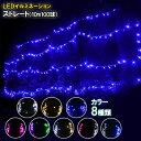 【送料無料】防雨型 LEDイルミネーションライト ストレート(ストリングス)ライト 10m 100球 防水 《連結プラグA》 …