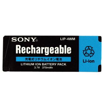"""""""銷售期優惠券分佈︰ 索尼隨身聽電池唇 4WM 高容量可充電鎳氫電池"""