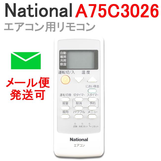 【メール便発送可】ナショナル エアコン リモコン CWA75C3026X パナソニック [ エアコンリモコン ]【RCP】