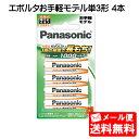 【メール便送料無料】Panasonic 充電式エボルタ 単3形 4本パック(お手軽モデル) BK-3LLB/4B [ BK3LLB4B / evolta /パ…